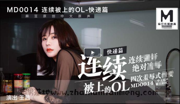「MD0014」连续被上的OL之快递篇,麻豆传媒映画王茜与快递员的争执