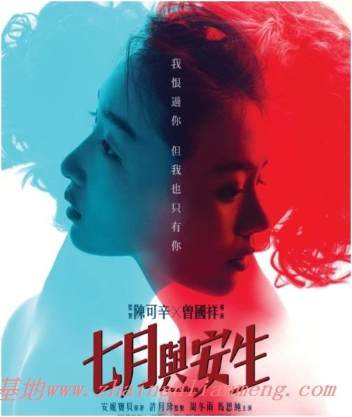 《七月与安生》确认翻拍韩版,金多美、全少妮、珍荣主演,备受网友期待插图5