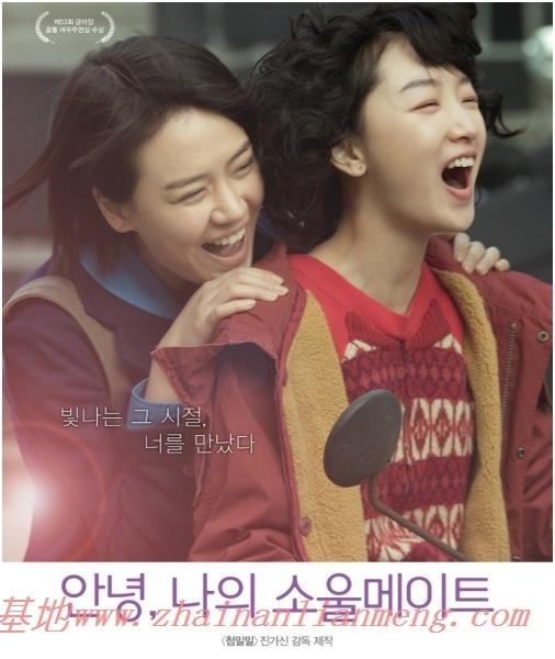 《七月与安生》确认翻拍韩版,金多美、全少妮、珍荣主演,备受网友期待插图1