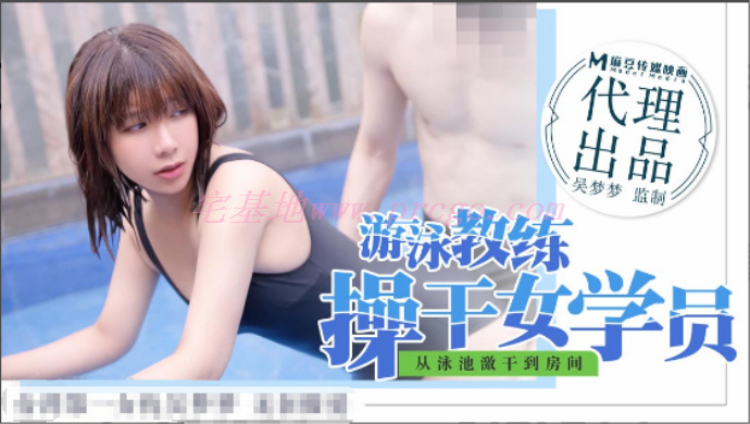 SWAG吴梦梦学游泳,泳池教练水中爆操麻豆传媒女学员插图
