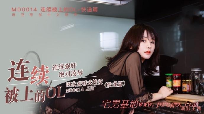 MD0014在线播放,连续被强上的OL,麻豆传媒王茜作品四合一高清版插图4