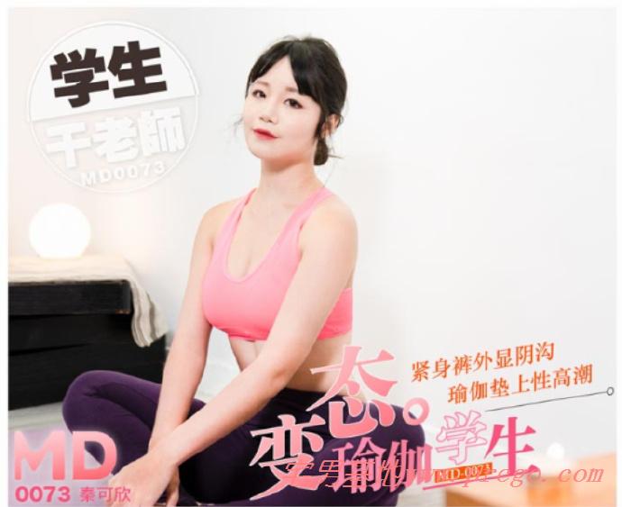 MD0073瑜珈学生假健身,瑜珈垫上干老师,秦可欣会如何应对?插图