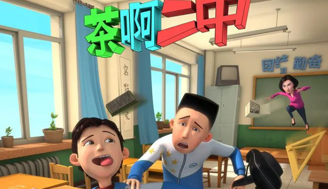 《茶啊二中》豆瓣9.7!动漫中画风最具清奇!