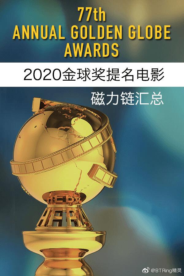 第77届金球奖 (2020)的提名名单