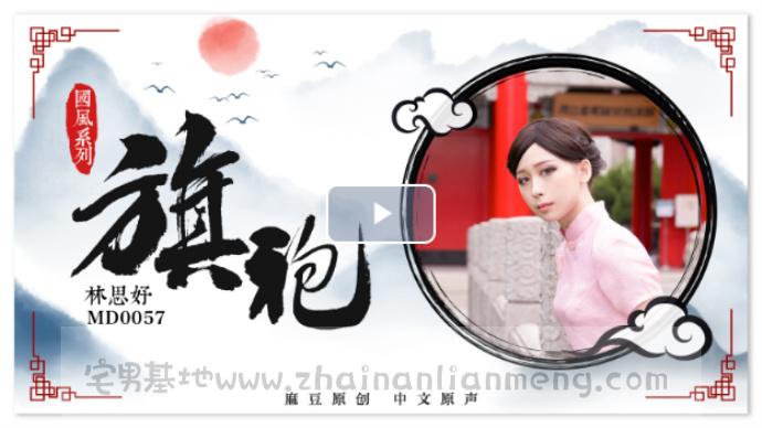 麻豆传媒出品最新国风系列【MD0057 旗袍魅惑】,林思妤在麻豆传媒穿上旗袍挑战自我