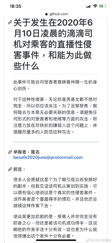 河南滴滴司机直播侵害事件,结果出乎意料,让人大跌眼镜!www.coserba.com 整理发布
