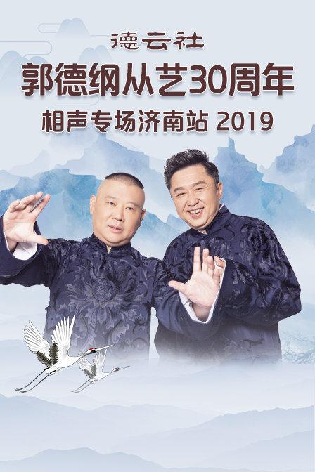 德云社郭德纲从艺30周年相声专场济南站 2019