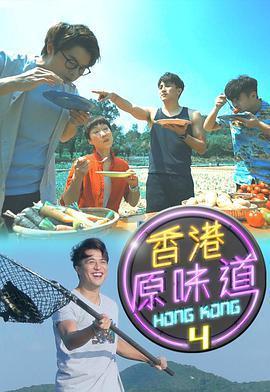 香港原味道 (Sr.4)