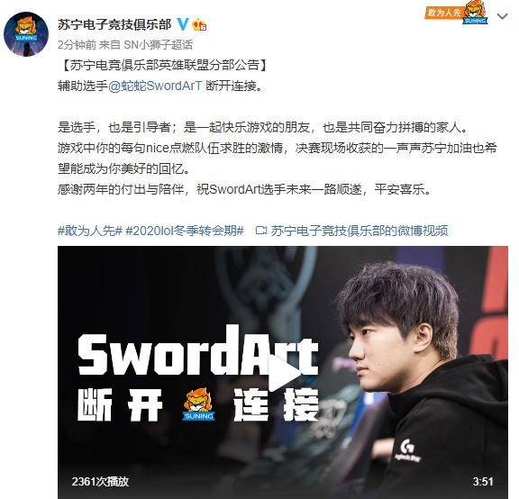 《英雄联盟》SwordArT 合约到期恢复自由选手身分
