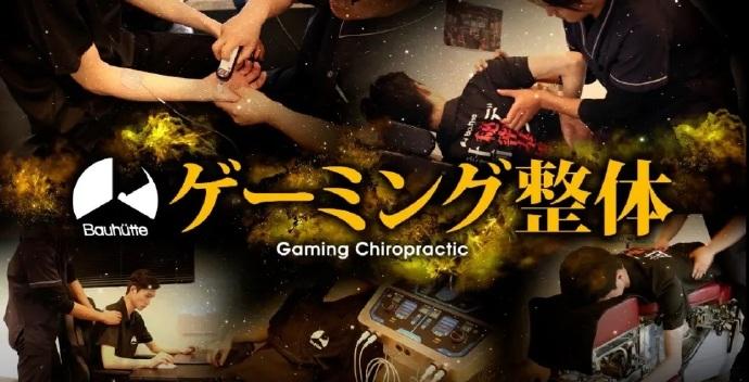 避免职业伤害,日本游戏家具商推出「玩家专用整脊按摩」