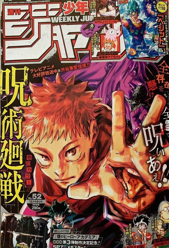 少年jump咒术回战动画漫画杂志封面、彩页公开