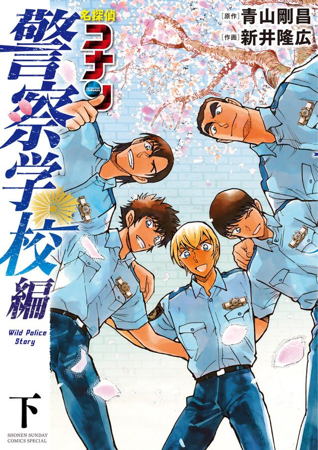漫画《名侦探柯南 警察学校特别篇》单行本下册12月18日发售