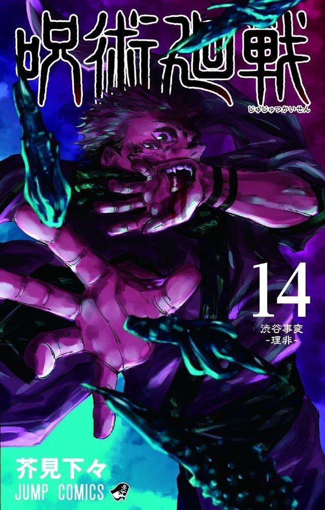 芥见下下漫画《咒术回战》第14卷封面公开