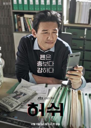 韩剧《Hush:沉默警报》:黄晸玟×林润娥,喊出新闻记者心声:宁鸣而亡、不默而生!