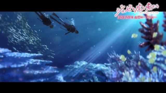 剧场版动画《Jose与虎与鱼们》开篇剧照影像公开