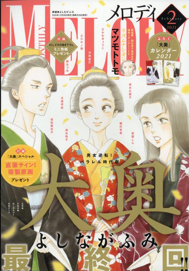 日本漫画家吉永史创作的漫画《大奥》正式完结