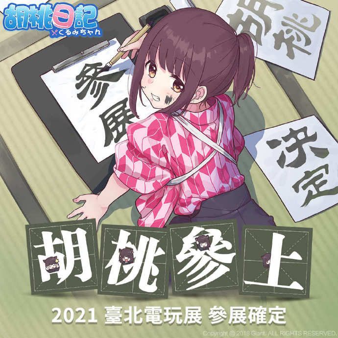 最可爱的疗愈养成游戏《胡桃日记》,中国台北国际电玩展抢先体验