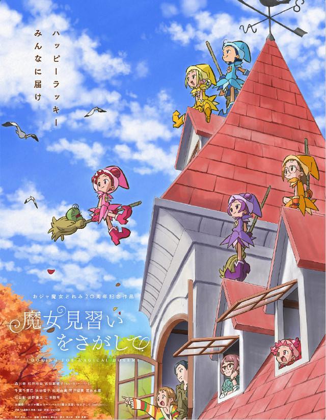 动画电影《寻找见习魔女》Blu-ray&DVD将于4月2日发售