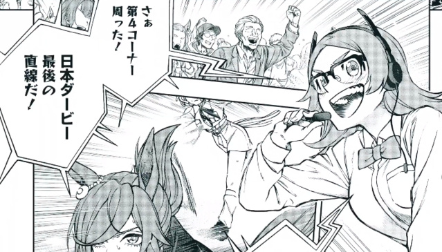 漫画《赛马娘 Cinderella Grey》公开正式PV