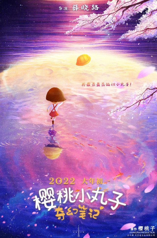 3D动画电影《樱桃小丸子奇幻笔记》定档2022年大年初一