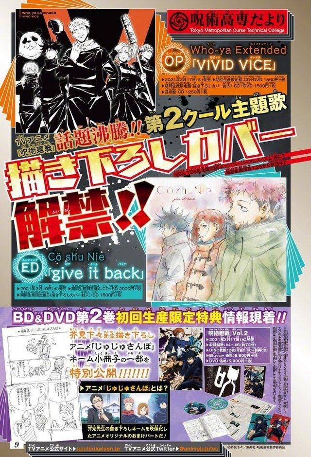 《咒术回战》OP2& ED2封面图公开