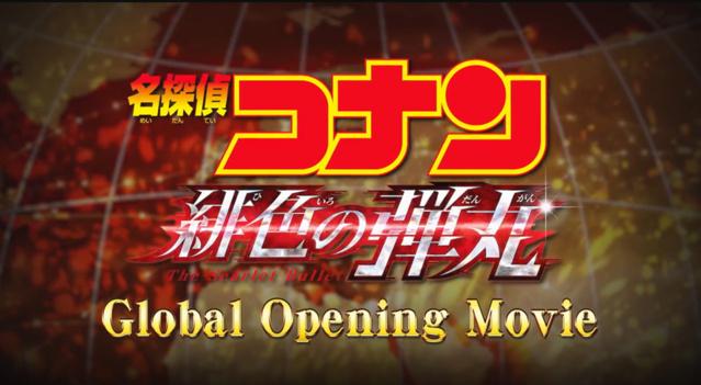 《名侦探柯南:绯色的弹丸》公开新宣传片