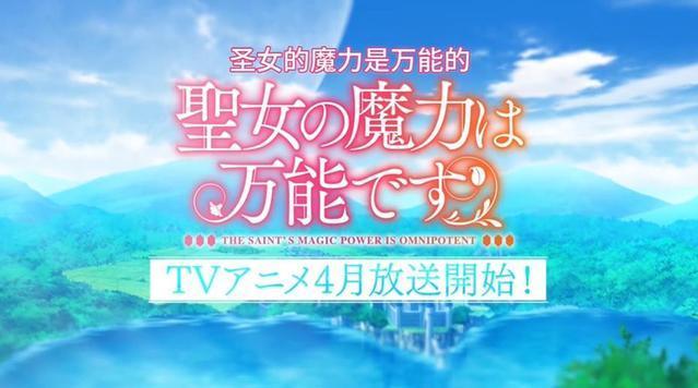 TV动画《圣女的魔力是万能的》先导PV公开