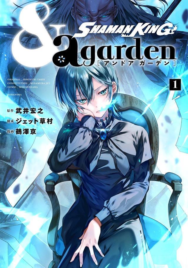 漫画《通灵王》新作《通灵王&a garden》第一卷封面公开