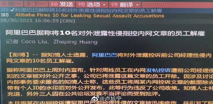 阿里巴巴外泄性侵指控内网文章内容截图