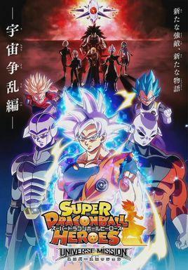 超龍珠英雄:宇宙爭亂篇