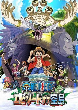 海賊王SP空島篇 國語版