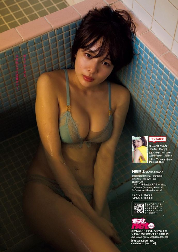 Weekly Playboy 2019年第二十三期