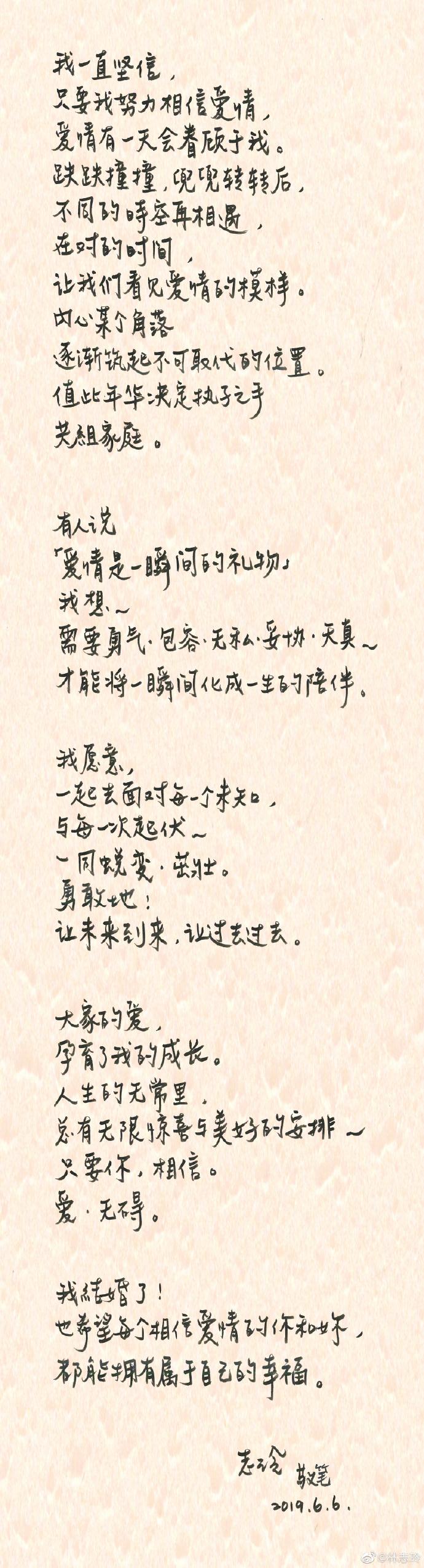 宅男女神林志玲宣布结婚 嗨头条 第3张