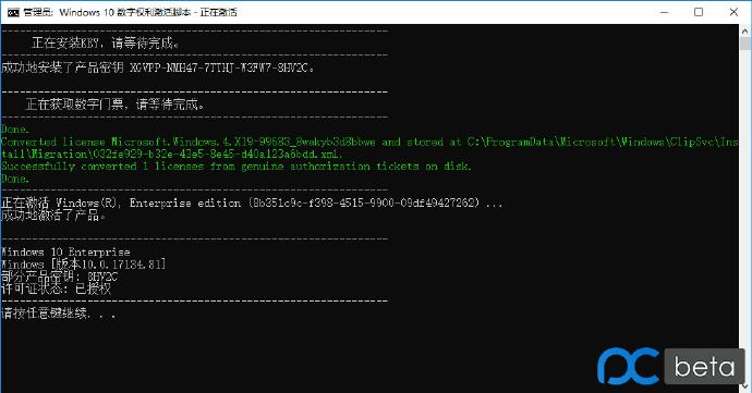 Windows 10 数字激活HWIDGEN 自动批处理版V4