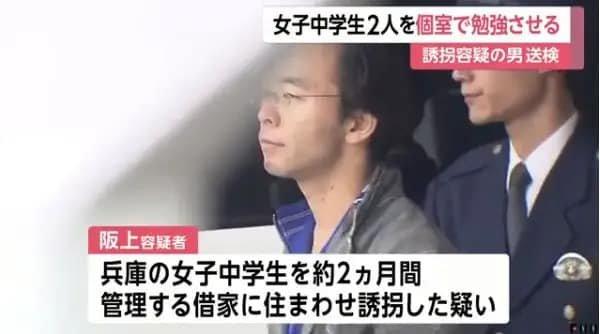 日本出了个挺奇葩的中学生诱拐案件,男子诱拐少女逼其学房地产知识 涨姿势 第1张