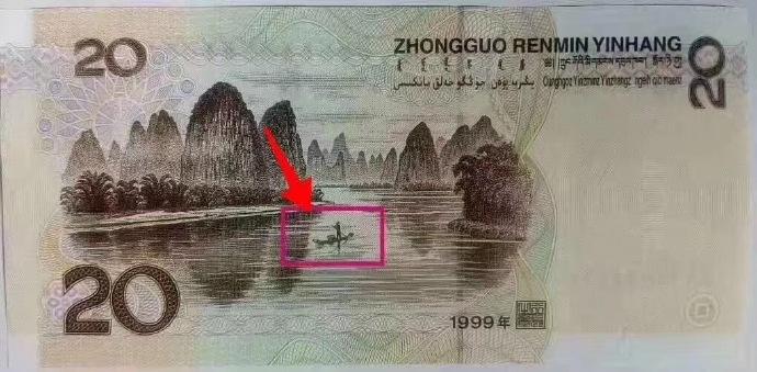 听说20元钞票背面的渔夫脱单了…