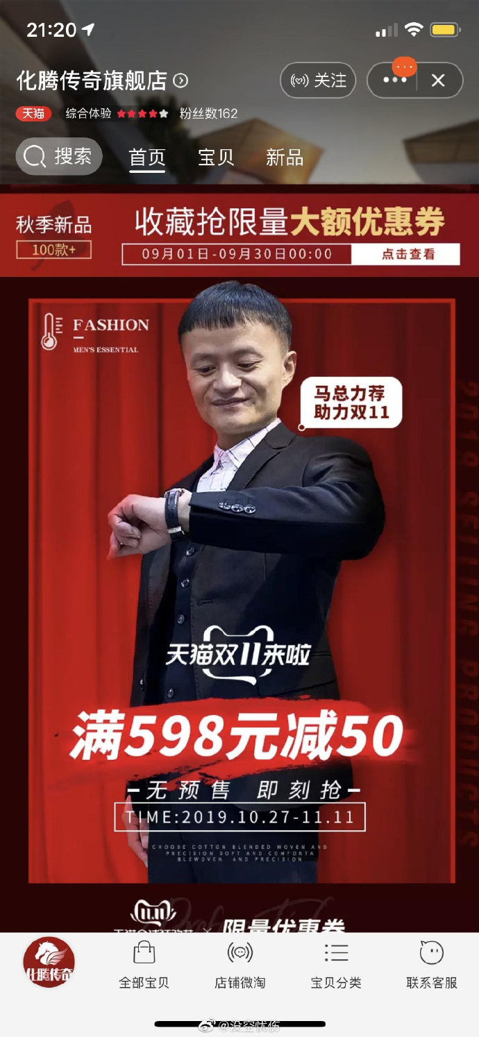 有一家网店叫化腾传奇旗舰店,网店御用模特竟然是马云?