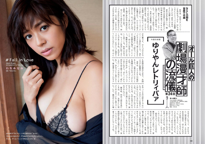 Weekly Playboy 2018年第八期