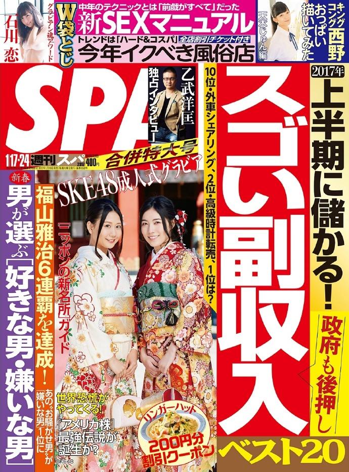 石川恋 天木纯 Weekly SPA