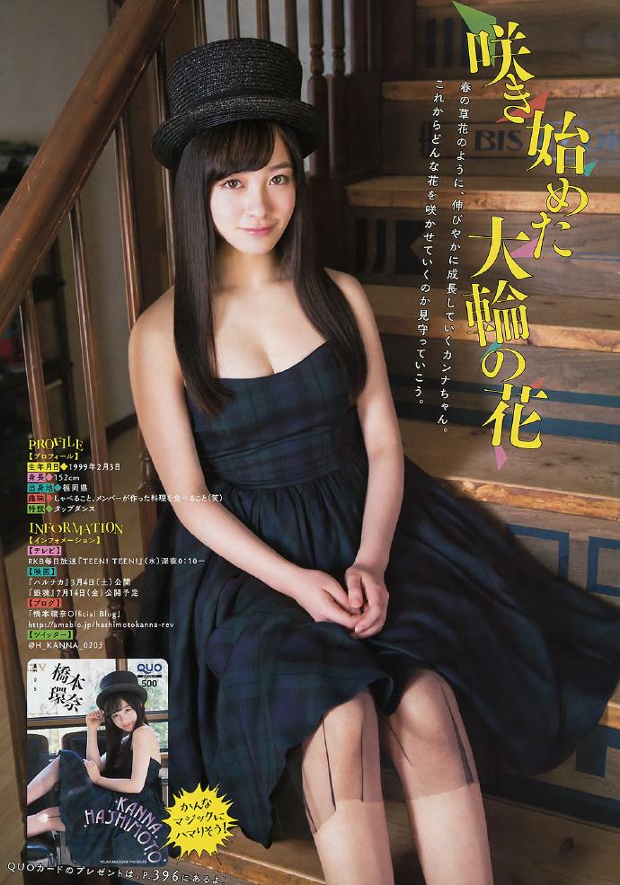 桥本环奈 大泽玲美 Young Magazine