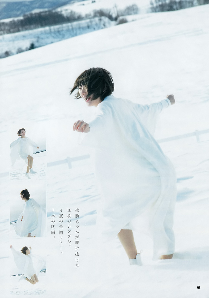Young Jump 生驹里奈 堀未央奈 乃木坂46