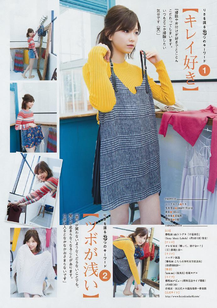 卫藤美彩 渡边理佐 Young Magazine 乃木坂46 櫸坂46