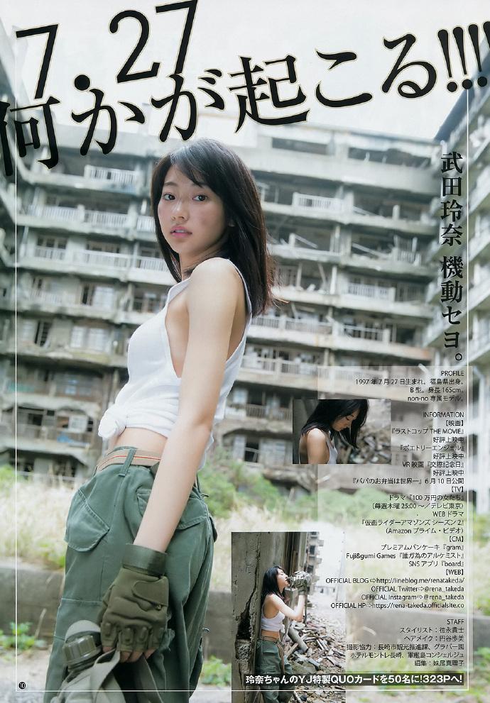 武田玲奈 伊东纱冶子 Young Jump