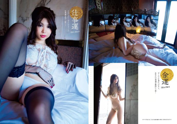 小宫有纱 藤木由贵 Weekly Playboy