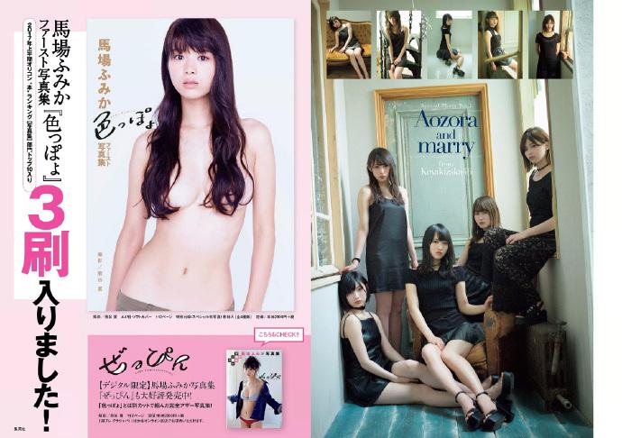 吉冈里帆 Weekly Playboy