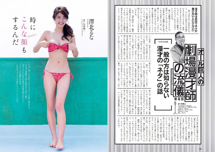 Weekly Playboy 石原里美 渡边麻友 松永有纱 泽北露娜