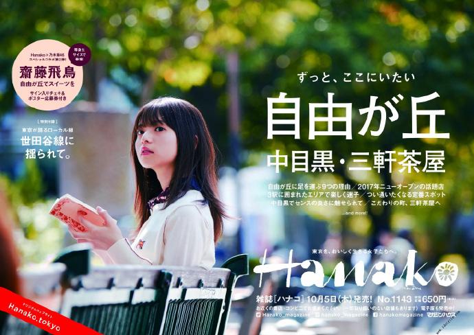 乃木坂46 斋藤飞鸟