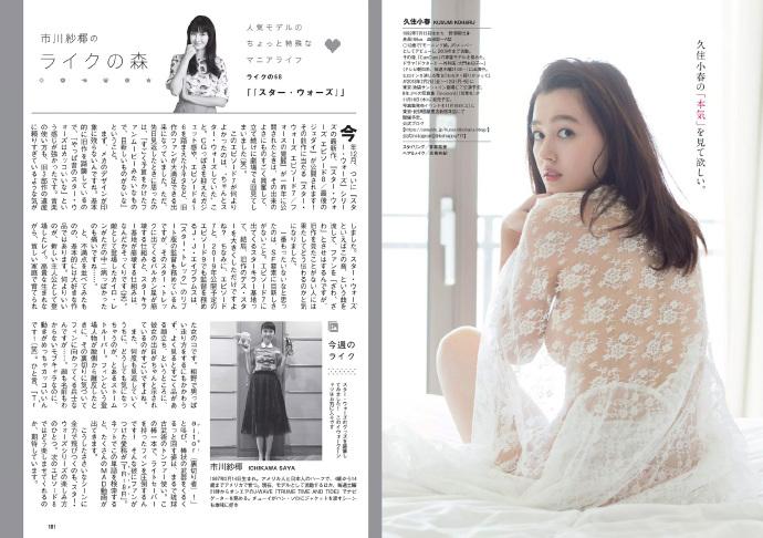 Weekly Playboy 平手友梨奈 榉坂46