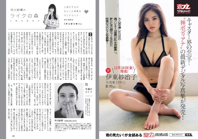 Weekly Playboy 久松郁实 松村沙友理 水上京香 山根千佳 金子理江