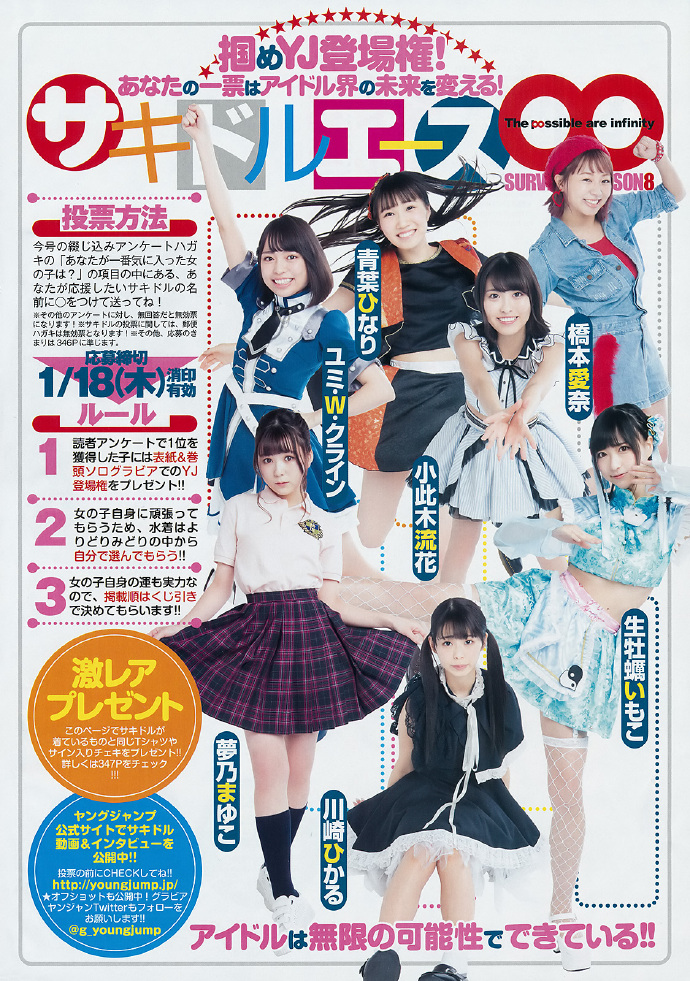 Young Jump 梦乃